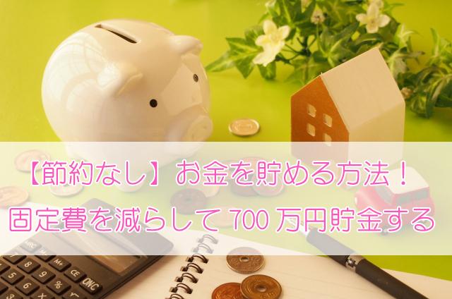 節約しないでお金を貯める方法!固定費を減らして10年で700万円貯金する