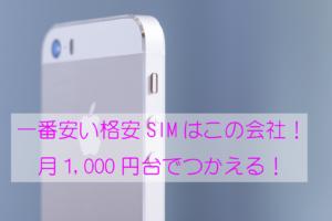 一番安い格安SIMはこの会社!月1,000円台でつかえる
