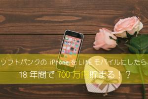 ソフトバンクのiPhoneをLINEモバイルに変えたら、18年間で700万円貯まる!?