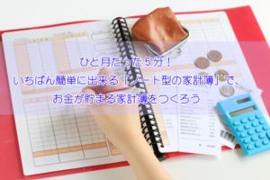 ひと月に5分でつくれる「お金が貯まる家計簿」のつくりかた!実例つき
