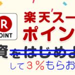 楽天証券のつみたてNISAで3%ポイントをもらおう!