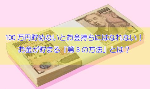まず100万円貯めないとお金持ちにはなれない!お金が貯まる「第3の貯め方」とは?