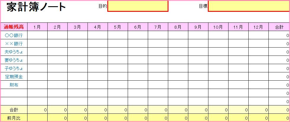 家計簿ノート1ステップ:枠線を書きましょう