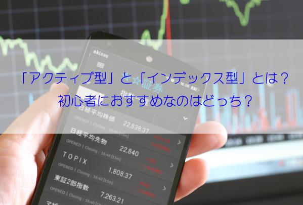 投資信託のアクティブ型とインデックス型の違いは?初心者におすすめなのはアクティブ型