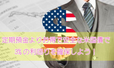定期預金よりもお得で安全な米国債で3%の利回りを確保しよう