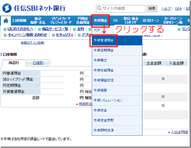 住信SBIネット銀行の外貨預金から外貨普通預金をクリックする