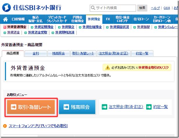 住信SBIネット銀行の外貨普通預金の取引・為替レートをクリック