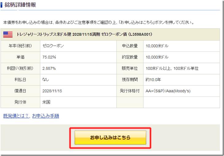 SBI証券の銘柄を確認し、お申込みはこちらをクリックする