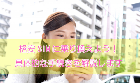 格安SIMに乗り換える具体的な手続き