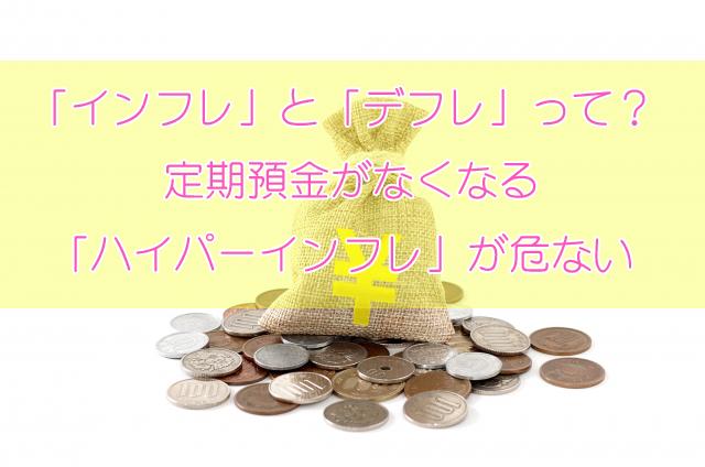 インフレとデフレって?定期預金がなくなるハイパーインフレが危ない!
