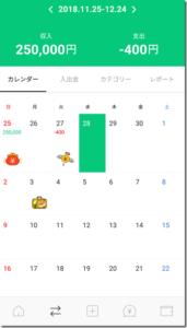LINE家計簿の「カレンダー」機能
