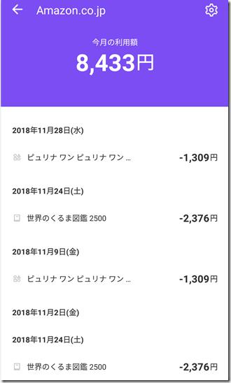 Screenshot_20181128-130837