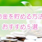 お金を貯める方法おすすめ5選