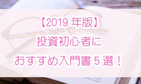 【2019年版】NISA・つみたてNISAなどの投資初心者におすすめ入門書5選!