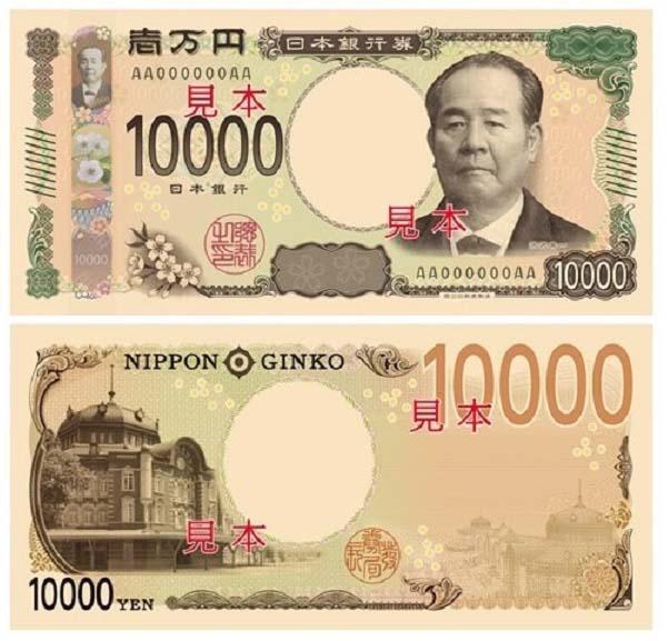新1万円札(渋沢栄一)