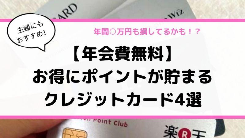 【年会費無料】 お得にポイントが貯まる クレジットカード4選