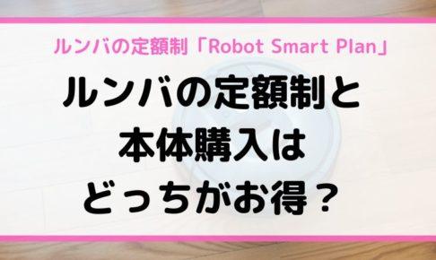 ルンバの定額制「Robot Smarルンバの定額制と 本体購入は どっちがお得?