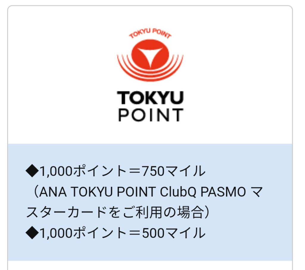 TOKYUポイントの交換レートは75%
