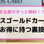 【年会費がずっと無料!?】エポスゴールドカードを お得に持つ裏技