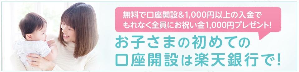 【楽天銀行キャンペーン】子どもの口座開設でお祝い金1,000円プレゼント