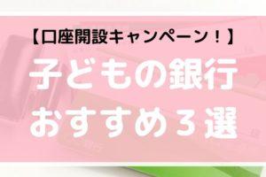 【口座開設キャンペーン!】子どもの銀行 おすすめ3選