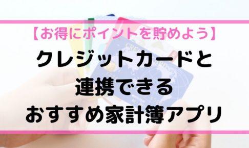 【お得にポイントを貯めよう】クレジットカードと 連携できる おすすめ家計簿アプリ