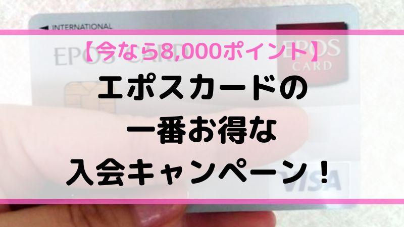 【今なら8,000ポイント】エポスカードの 一番お得な 入会キャンペーン!