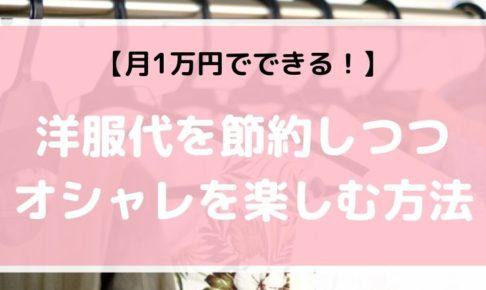 洋服代を節約しつつ オシャレを楽しむ方法【月1万円でできる!】