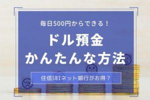 【住信SBIネット銀行がお得な理由】