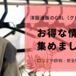 【口コミ】GRL(グレイル)