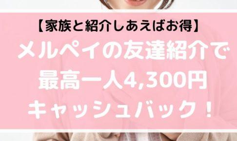 メルペイの友達紹介で 最高一人4,300円 キャッシュバック!