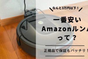 【使いやすいベーシックモデル】ルンバが2万円台!? Amazonで発売