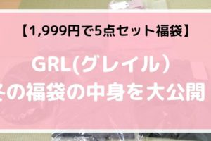 GRL(グレイル)冬の福袋(1999円)の中身を大公開!辛口評価しました【お得?使える?】