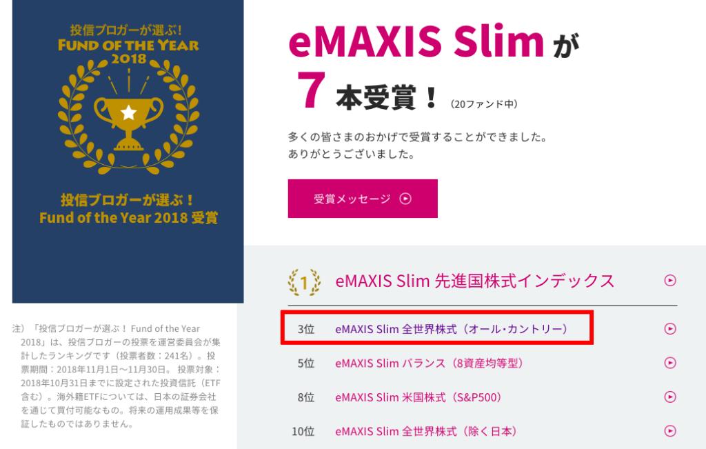 eMAXIS Slim全世界株式(オールカントリー)は投資ブロガーが選ぶ人気ランキング3位