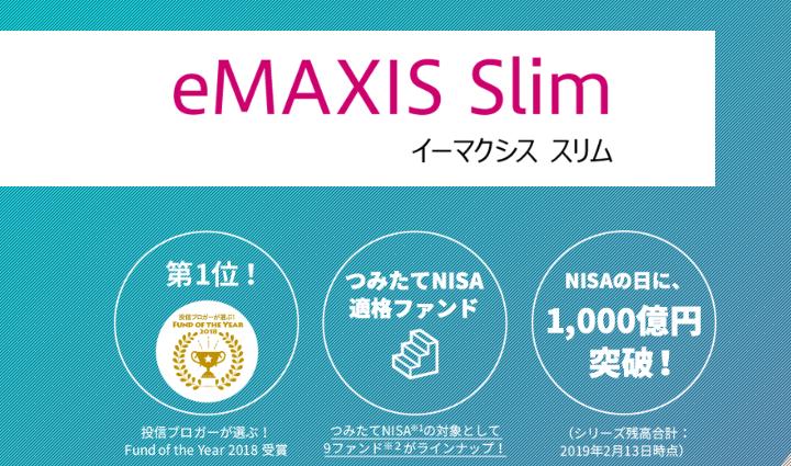 eMAXIS Slim全世界株式(オールカントリー)