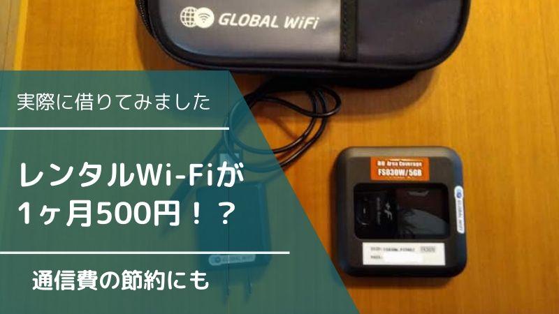 【国内Wi-Fiレンタル】5Gが1ヶ月500円以下!ポケットWi-Fiを実際借りてみた【格安SIMとの併用なら通信料が月2,000以下に】