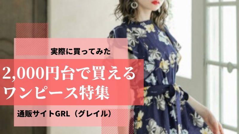 【グレイル】2,000円で可愛いワンピースが買える通販サイトGRLで実際に買ってみた【部屋着にもできる】