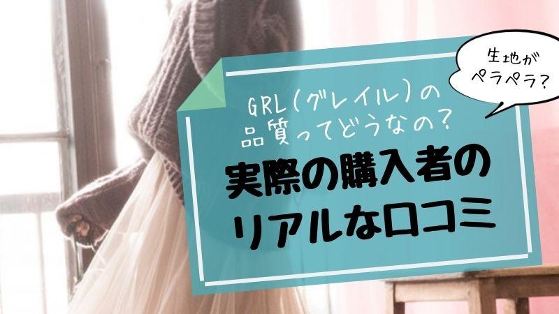 【GRL】グレイルの生地の品質ってダメなの?購入者からのリアルな口コミを集めてみました